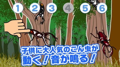 Moving Insect touch game