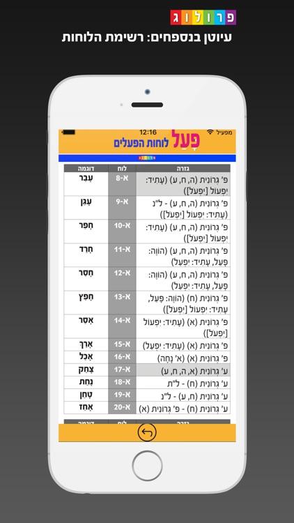 Hebrew Verbs & Conjugations | PROLOG (297) screenshot-4