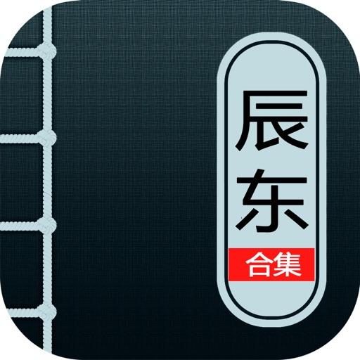 辰东作品精选:精选2016年度最热完本小说