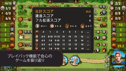 アグリコラ:牧場の動物た screenshot1