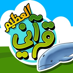 قرآني العظيم-الحوت