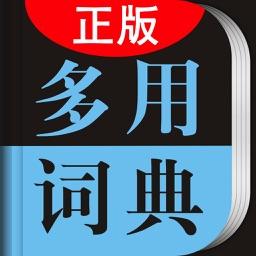 学生英汉汉英多用词典