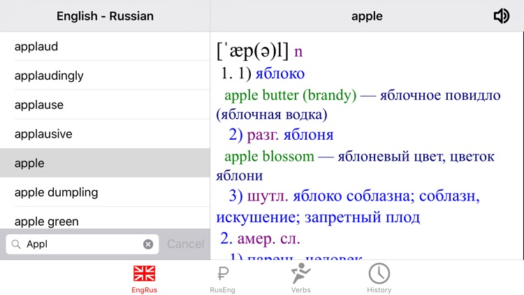 Academic English-Russian Dictionary screenshot-3