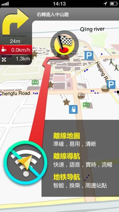 蘇州地圖屏幕截圖1