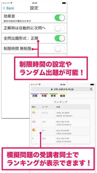 日商PC検定試験 2級 知識科目 プレゼン資料作成 【富士通FOM】のおすすめ画像5