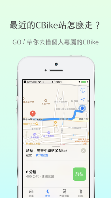 CityBike – 高雄最漂亮的Cbike地圖APP 3