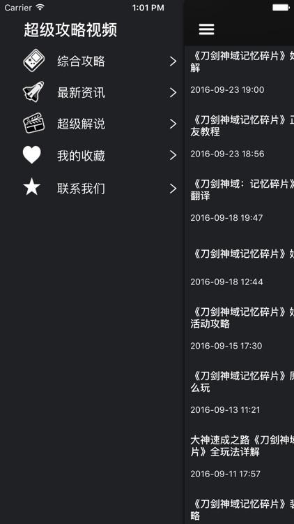 超级攻略视频 for 刀剑神域 记忆碎片 screenshot-4