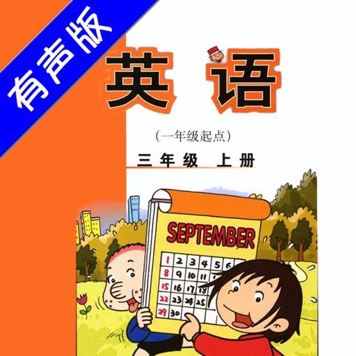 外研版小学英语三年级上册 -一起点新标准,同步教材的英语学习机