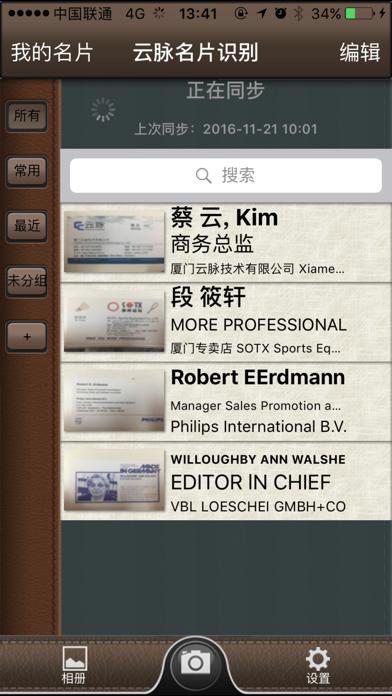 云脉名片识别(通用版)屏幕截图1