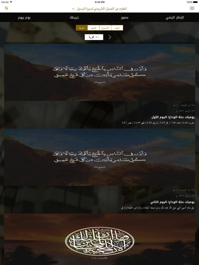 Al Sirah Al Nabaweyya - بوابة السيرة النبوية Screenshot