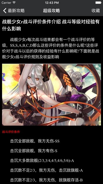 超级攻略 for 战舰少女R