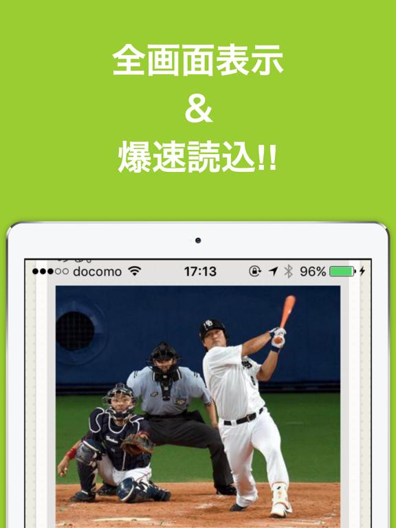 野球ブログまとめ速報ニュースのおすすめ画像2