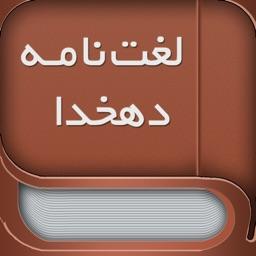Dehkhoda - Persian to Persian Dictionary