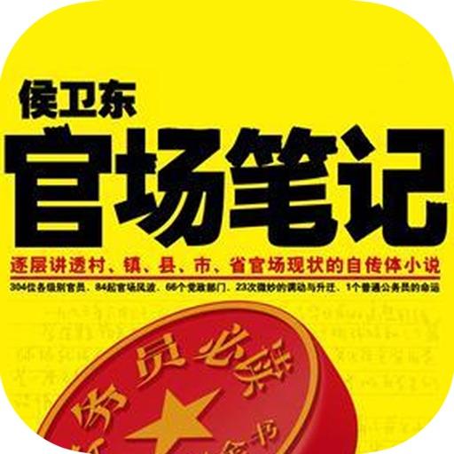 精选完本官场小说:侯卫东官场笔记