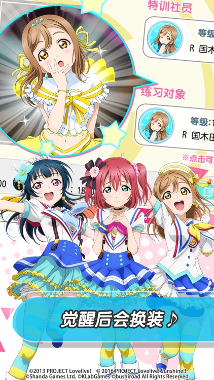 Love Live!学园偶像祭 screenshot-3