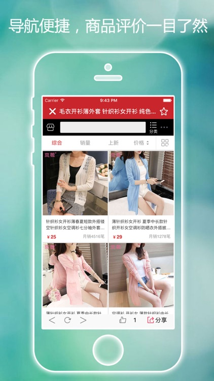 团购折扣购物 - 精选9块9包邮购的头条优惠商品 screenshot-3