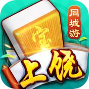同城游上饶麻将-江西官方棋牌游戏,宝牌、九幺、清一色