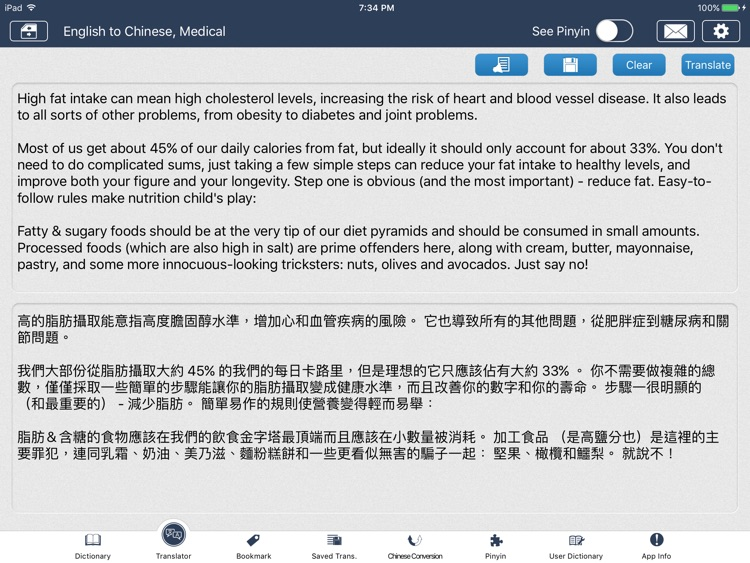 Transwhiz E/C(trad) for iPad screenshot-1