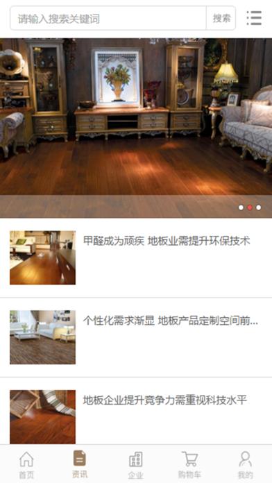 中国地板城 screenshot one