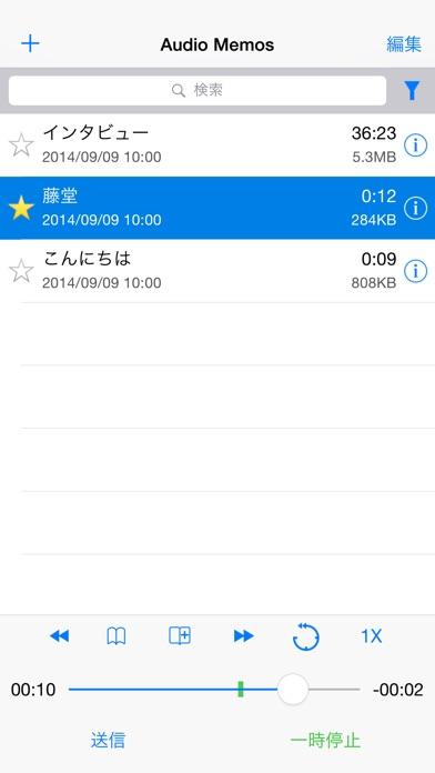 Audio Memos screenshot1