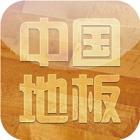 中国地板网 icon