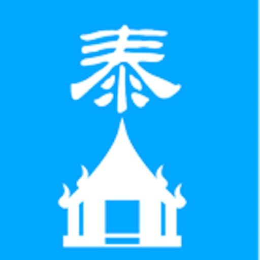 泰国旅游行 - 旅行攻略自由行必备