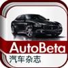 AutoBeta汽车杂志-汽车报价大全与新车资讯杂志