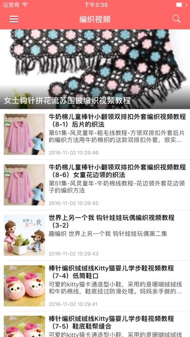 妈妈针织毛衣手工圈 - 帽子围巾等编织教程 screenshot one