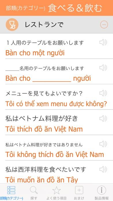 ベトナム語辞書 - 翻訳機能・学習機能・音声機能 screenshot1