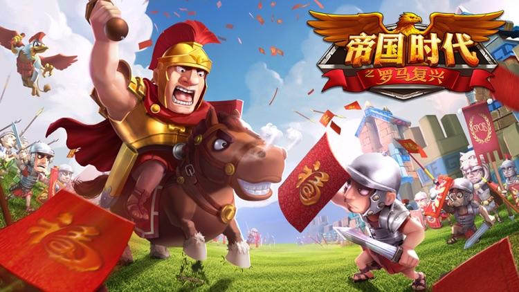 帝国时代之罗马复兴-再现经典罗马部落战争冲突