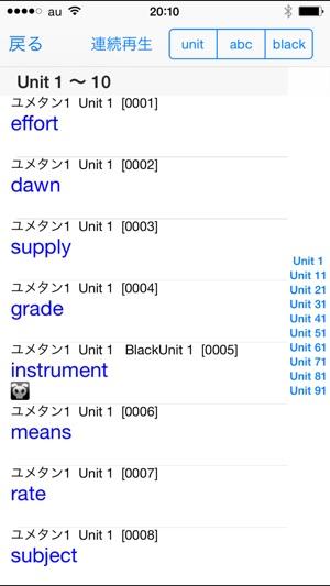 ユメタン1 PowerWords ~センター試験レベル~(アルク) Screenshot