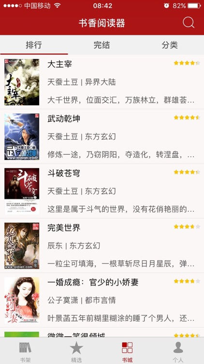 大秦帝国-经典历史小说必读精选