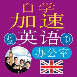 自我学习英语快速 - 办公室 (Office English)
