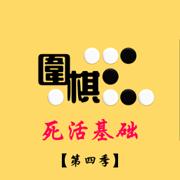 【教程】围棋死活基础第四季 方天丰教您下棋