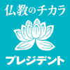 仏教のチカラ