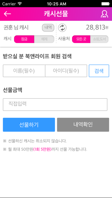 도서문화상품권, 북앤라이프 for Windows