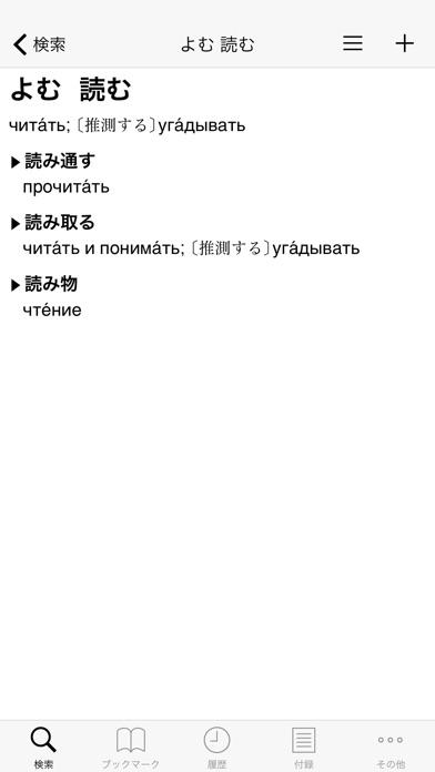 プログレッシブ ロシア語辞典 screenshot1