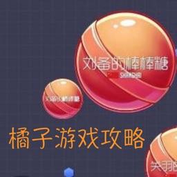 柚子游戏攻略 for 球球大作战