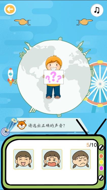 ABC宝宝学拼音学汉字游戏大巴士全集 screenshot-3