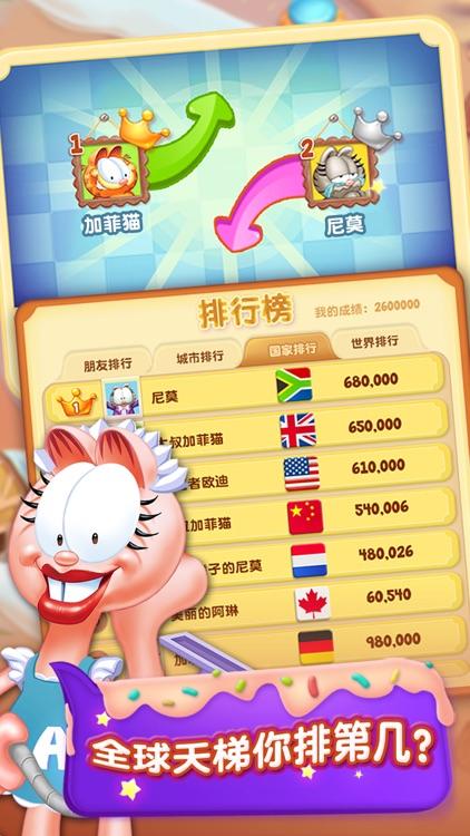 加菲猫爱消除(正版授权) screenshot-4