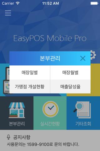 EasyPOS Mobile Pro screenshot 4