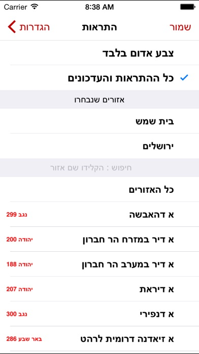 צבע אדום. Screenshot 3