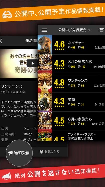 No.1映画チケット予約アプリ - 映画ランド screenshot-4