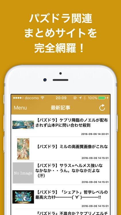 神ブログまとめニュース速報 for パズドラ