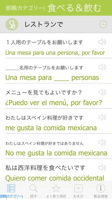 スペイン語 - 翻訳機能・学習機能・音声機能 screenshot1