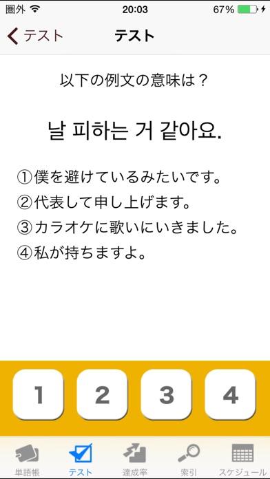 ハングル単語帳 これなら覚えられる! 〈N... screenshot1