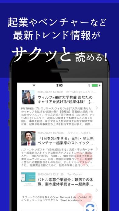 ベンチャーニュースアップスクリーンショット1