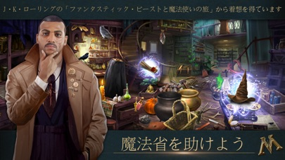 ファンタスティック・ビーストと魔法使いの事件簿 screenshot1