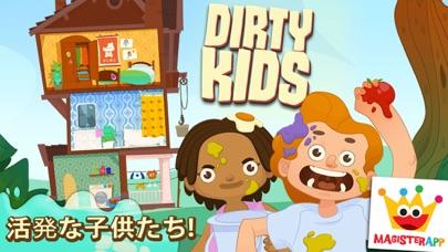 Dirty Kidsのおすすめ画像1