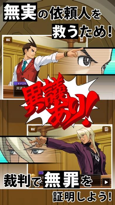 逆転裁判4 screenshot1